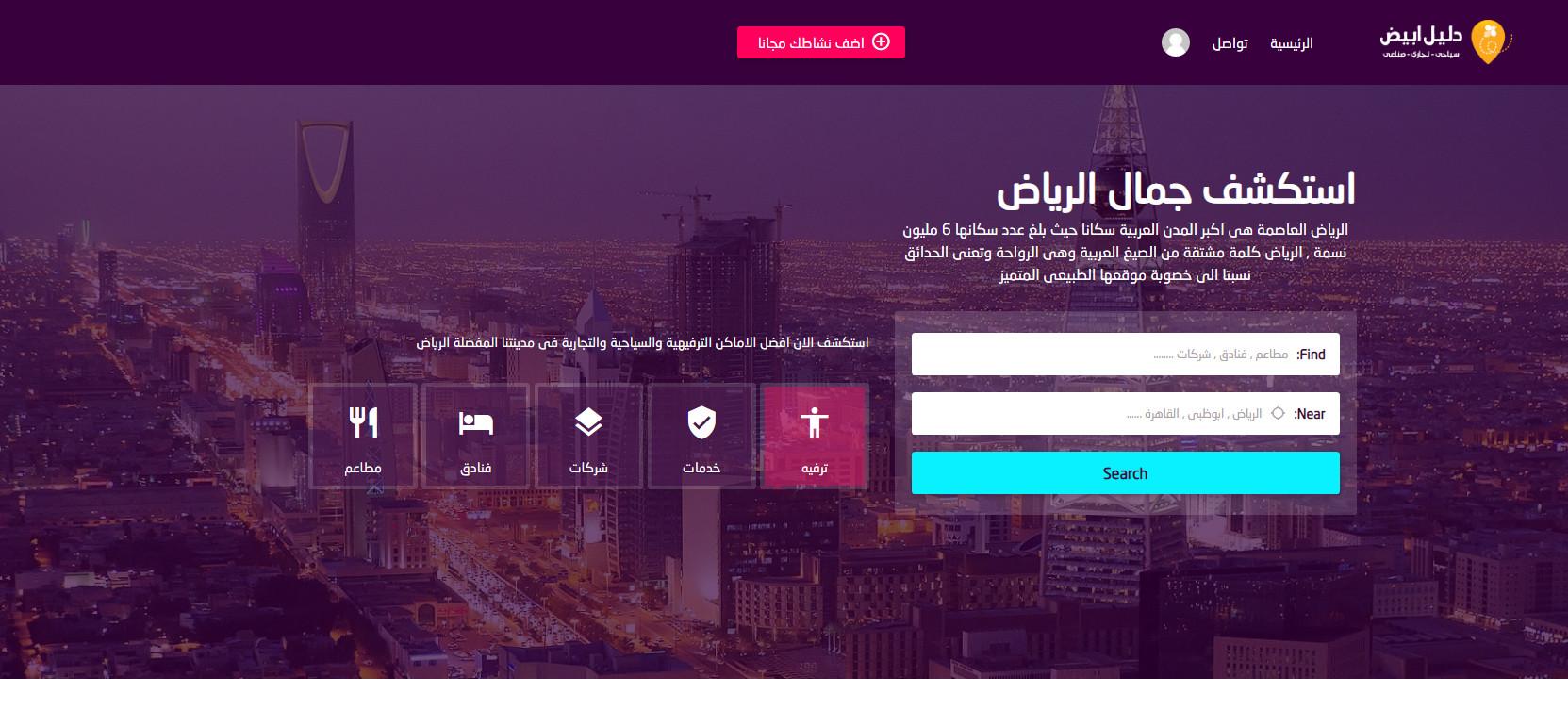 دليل شركات المقاولات فى الرياض