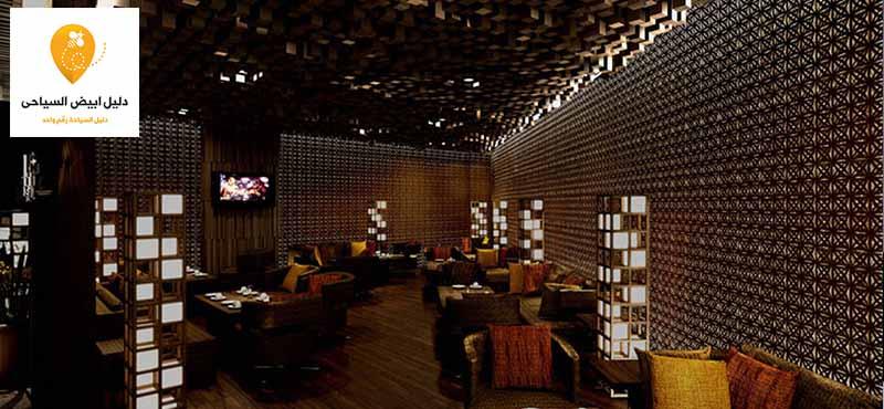 مطعم نوزومي الياباني