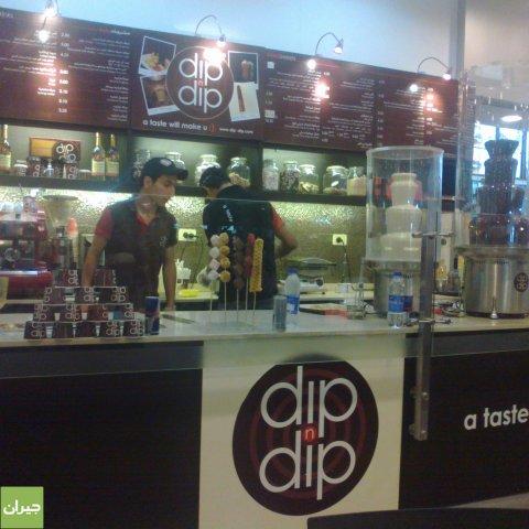 مقهي ديب آند ديب الرياض