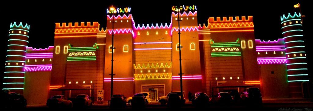 ملاهى البراجون الرياض