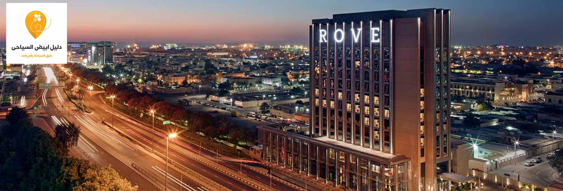فندق روف تريد سنتر بدبي