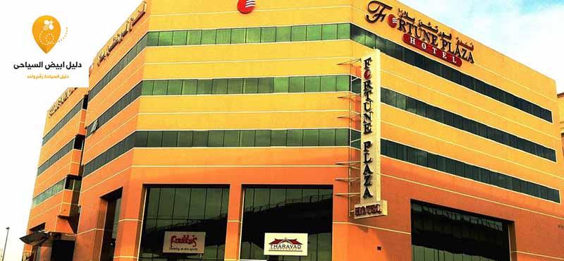 فندق فورتشن بلازا دبي