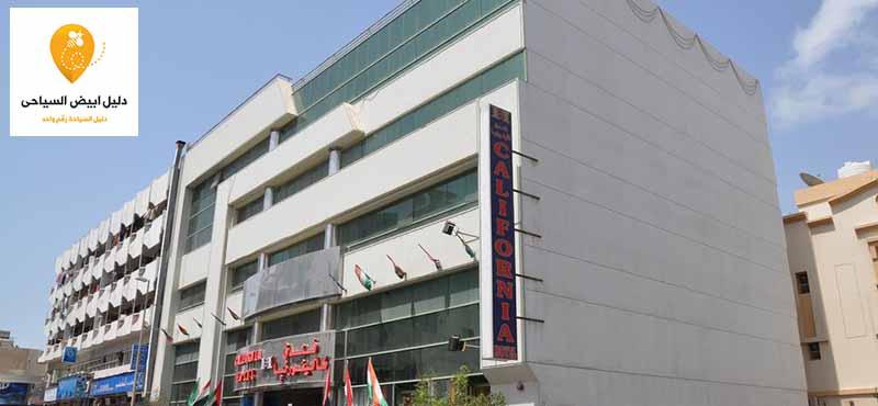 فندق كاليفورنيا دبي