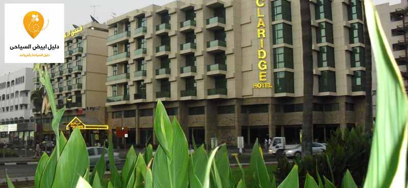 فندق كلاريج دبي