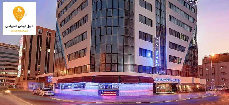 فندق نهال دبي