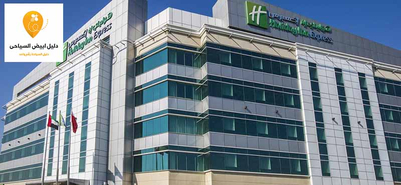 فندق هوليدي إن اكسبرس مطار دبي