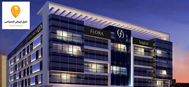 Flora Inn Hotel Dubai Airport - افضل فنادق فى دبي