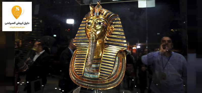 متحف الملك توت عنخ امون