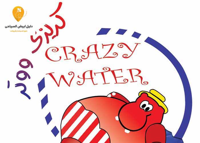 ملاهى كريزى ووتر فى القاهرة