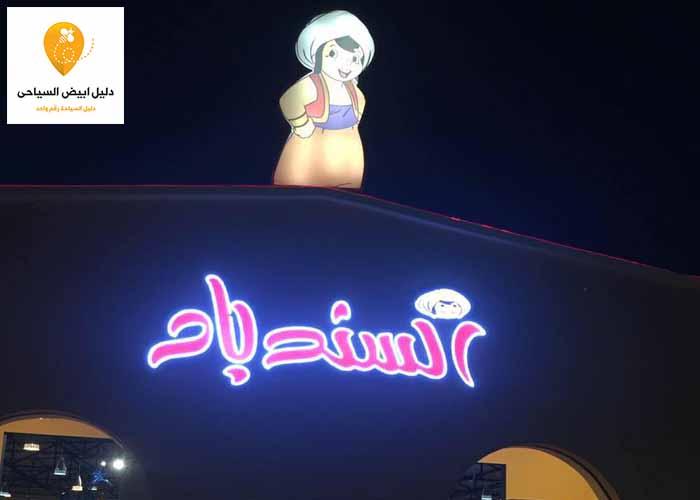 ملاهى السندباد فى القاهرة