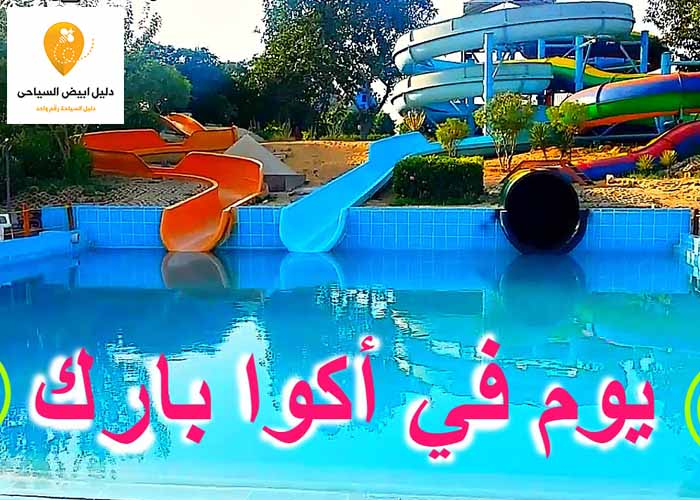 مدينة ملاهى أكوا بارك فى القاهرة