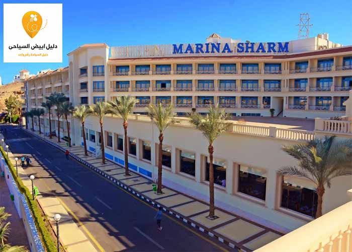 فندق مارينا شرم الشيخ