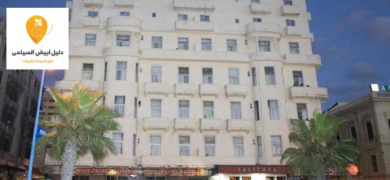 افضل 16 فندق فى الاسكندرية
