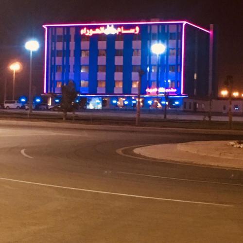 فندق الحوراء أملج
