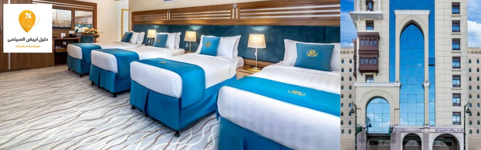 أهم 7 فنادق فى شارع السلام فى المدينة المنورة ومميزات لا تعرفها