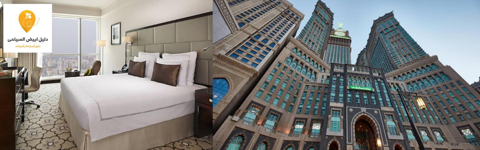 اسماء فنادق برج الساعه في مكة
