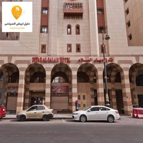 فندق دار السلام فى المدينة المنورة وما يجب معرفته