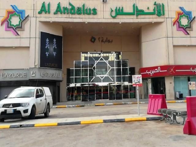 مول الاندلس الرياض